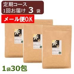 菊芋・桑の葉茶 30包入り3袋 【 お得な定期コース】【メール便対応商品】
