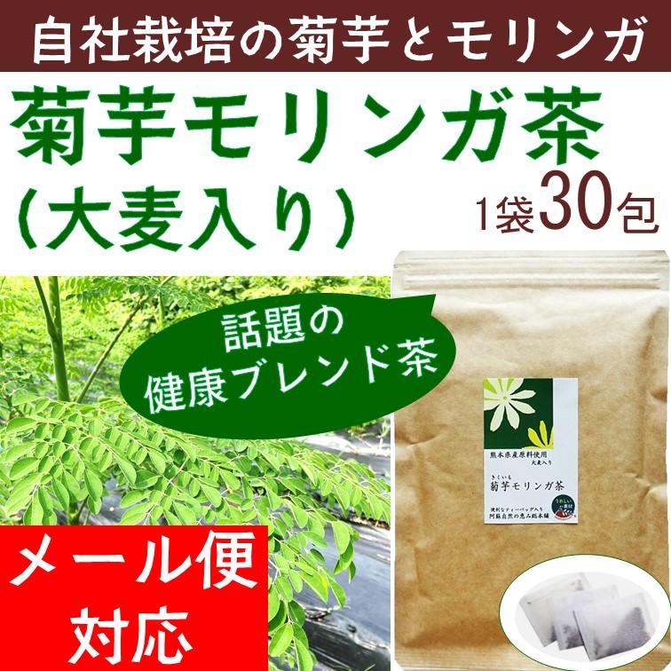 【すべて国産原料】菊芋茶 モリンガ茶 大麦入り 菊芋モリンガ茶 30包入り  【メール便対応商品】血糖値 便秘が気になる方に
