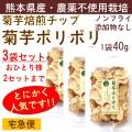 【3袋セット】血糖値 糖質 便秘対策に  菊芋ポリポリ  油も砂糖も使っていない、菊芋のおやつ