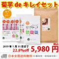 菊芋deキレイセット〜年末年始で疲れた腸やお肌を応援したいセット〜【ご好評につき期間延長2019年2月28日までの限定販売】