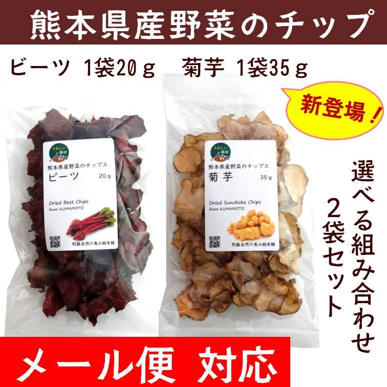 熊本県産野菜のチップス ビーツチップ 菊芋チップ 組み合わせ自由で2袋 (メール便対応)