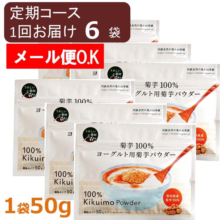 ヨーグルト用菊芋パウダー6袋 【お得な定期コース】【メール便対応商品】
