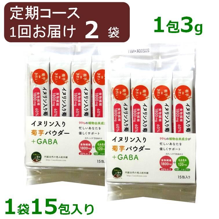 【定期コース】イヌリン入り 菊芋パウダー+GABA    2袋お届け 【メール便対応商品】