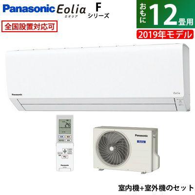 パナソニック 12畳用 3.6kW 200V エアコン エオリア Fシリーズ 2019年モデル CS-369CF2-W-SET クリスタルホワイト CS-369CF2-W + CU-369CF2
