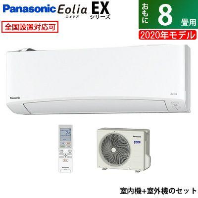 パナソニック 8畳用 2.5kW エアコン Eolia エオリア EXシリーズ 2020年モデル CS-250DEX-W-SET クリスタルホワイト CS-250DEX-W + CU-250DEX