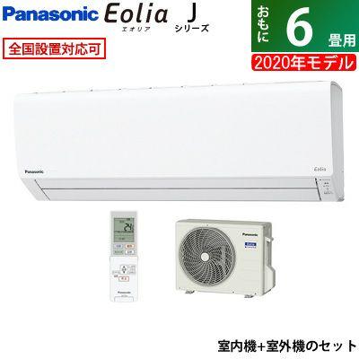 パナソニック 6畳用 2.2kW エアコン Eolia Jシリーズ 2020年モデル CS-220DJ-W-SET クリスタルホワイト CS-220DJ-W + CU-220DJ