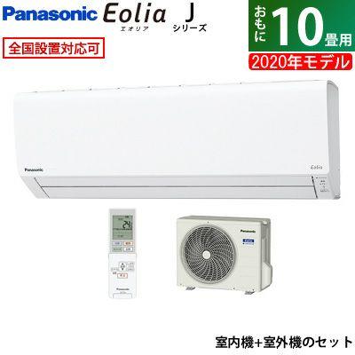 パナソニック 10畳用 2.8kW エアコン Eolia Jシリーズ 2020年モデル CS-280DJ-W-SET クリスタルホワイト CS-280DJ-W + CU-280DJ