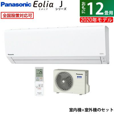 パナソニック 12畳用 3.6kW 200V エアコン Eolia Jシリーズ 2020年モデル CS-360DJ2-W-SET クリスタルホワイト CS-360DJ2-W + CU-360DJ2
