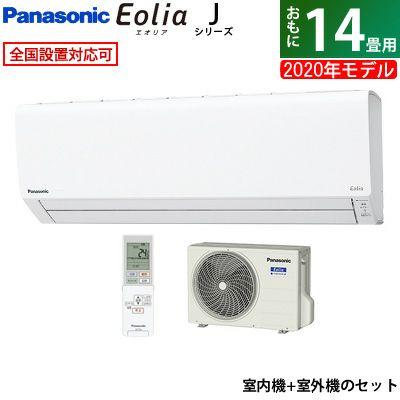 パナソニック 14畳用 4.0kW 200V エアコン Eolia Jシリーズ 2020年モデル CS-400DJ2-W-SET クリスタルホワイト CS-400DJ2-W + CU-400DJ2