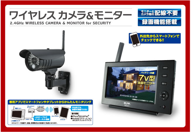 エルパ ワイヤレス防犯カメラモニターセット CMS-7110