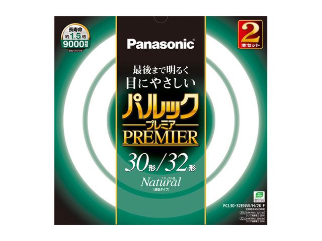 パナソニック FCL30・32ENW/H/2KF パルックプレミア 30+32W ナチュラル色 【10セット】