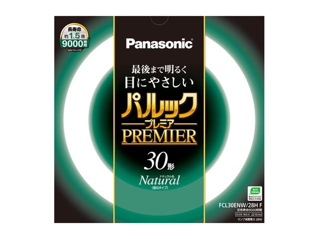 パナソニック FCL30ENW/28HF パルックプレミア 30W ナチュラル色 【20セット】