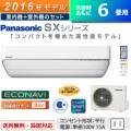 パナソニック 6畳用 2.2kW エアコン SXシリーズ CS-226CSX-W-SET クリスタルホワイト CS-226CSX-W + CU-226CSX