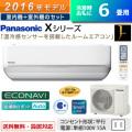パナソニック 6畳用 2.2kW エアコン Xシリーズ Jコンセプト CS-226CX-W-SET クリスタルホワイト CS-226CX-W + CU-226CX