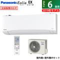 パナソニック 6畳用 2.2kW エアコン エオリア EXシリーズ 2019年モデル CS-229CEX-W-SET クリスタルホワイト CS-229CEX-W + CU-229CEX
