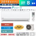 パナソニック 8畳用 2.5kW エアコン Fシリーズ CS-256CF-W-SET クリスタルホワイト CS-256CF-W + CU-256CF