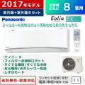 パナソニック 8畳用 2.5kW エアコン エオリア EXシリーズ 2017年モデル CS-257CEX-W-SET クリスタルホワイト CS-257CEX-W + CU-257CEX