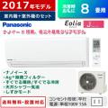 パナソニック 8畳用 2.5kW エアコン エオリア Jシリーズ 2017年モデル CS-257CJ-W-SET クリスタルホワイト CS-257CJ-W + CU-257CJ