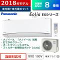 パナソニック 8畳用 2.5kW エアコン エオリア EXシリーズ 2018年モデル CS-258CEX-W-SET クリスタルホワイト CS-258CEX-W + CU-258CEX