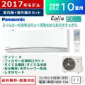 パナソニック 10畳用 2.8kW エアコン エオリア EXシリーズ 2017年モデル CS-287CEX-W-SET クリスタルホワイト CS-287CEX-W + CU-287CEX