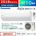 パナソニック 10畳用 2.8kW エアコン エオリア GXシリーズ 2018年モデル CS-288CGX-W-SET クリスタルホワイト CS-288CGX-W + CU-288CGX