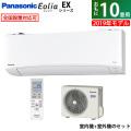 パナソニック 10畳用 2.8kW エアコン エオリア EXシリーズ 2019年モデル CS-289CEX-W-SET クリスタルホワイト CS-289CEX-W + CU-289CEX