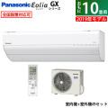 パナソニック 10畳用 2.8kW エアコン エオリア GXシリーズ 2019年モデル CS-289CGX-W-SET クリスタルホワイト CS-289CGX-W + CU-289CGX