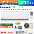 パナソニック 12畳用 3.6kW エアコン GXシリーズ CS-366CGX-W-SET クリスタルホワイト CS-366CGX-W + CU-366CGX