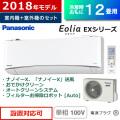 パナソニック 12畳用 3.6kW エアコン エオリア EXシリーズ 2018年モデル CS-368CEX-W-SET クリスタルホワイト CS-368CEX-W + CU-368CEX