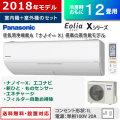 パナソニック 12畳用 3.6kW エアコン エオリア Xシリーズ 2018年モデル CS-368CX-W-SET クリスタルホワイト CS-368CX-W + CU-368CX