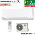 パナソニック 12畳用 3.6kW エアコン エオリア EXシリーズ 2019年モデル CS-369CEX-W-SET クリスタルホワイト CS-369CEX-W + CU-369CEX