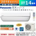 パナソニック 14畳用 4.0kW 200V エアコン SXシリーズ CS-406CSX2-W-SET クリスタルホワイト CS-406CSX2-W + CU-406CSX2