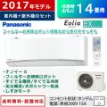 パナソニック 14畳用 4.0kW 200V エアコン エオリア EXシリーズ 2017年モデル CS-407CEX2-W-SET クリスタルホワイト CS-407CEX2-W + CU-407CEX2