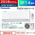パナソニック 14畳用 4.0kW 200V エアコン エオリア EXシリーズ 2018年モデル CS-408CEX2-W-SET クリスタルホワイト CS-408CEX2-W + CU-408CEX2
