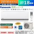 パナソニック 18畳用 5.6kW 200V エアコン GXシリーズ CS-566CGX2-W-SET クリスタルホワイト CS-566CGX2-W + CU-566CGX2
