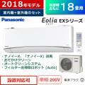 パナソニック 18畳用 5.6kW 200V エアコン エオリア EXシリーズ 2018年モデル CS-568CEX2-W-SET クリスタルホワイト CS-568CEX2-W + CU-568CEX2