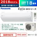 パナソニック 18畳用 5.6kW 200V エアコン エオリア GXシリーズ 2018年モデル CS-568CGX2-W-SET クリスタルホワイト CS-568CGX2-W + CU-568CGX2