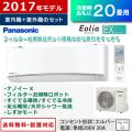 パナソニック 20畳用 6.3kW 200V エアコン エオリア EXシリーズ 2017年モデル CS-637CEX2-W-SET クリスタルホワイト CS-637CEX2-W + CU-637CEX2