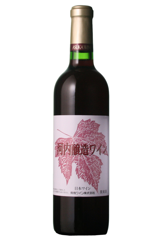 河内赤日本ワイン