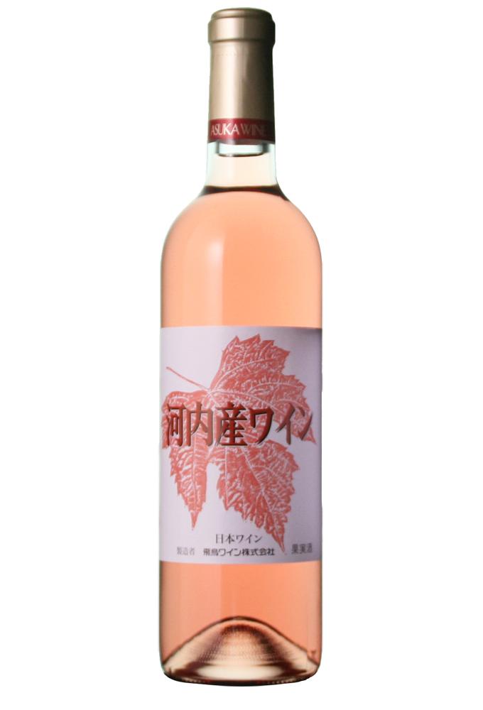 河内ロゼ日本ワイン