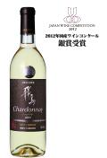 シャルドネ2011 銀賞受賞