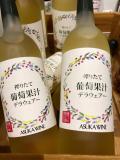 搾りたて 葡萄果汁(デラウェア) 720ml