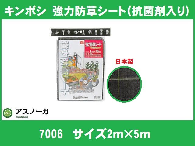 キンボシ 防草シート 7006