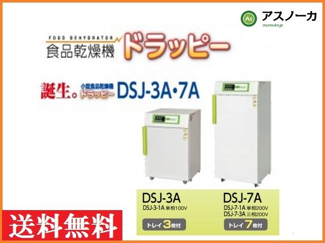 食品乾燥機 ドラッピー DSJ-7-1A 単相200V 小型タイプ 静岡製機 / 送料無料