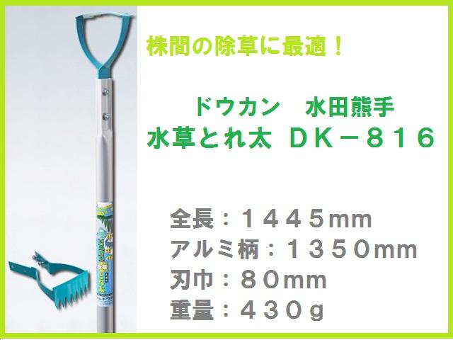 ドウカン 水田熊手 水草とれ太 DK-816