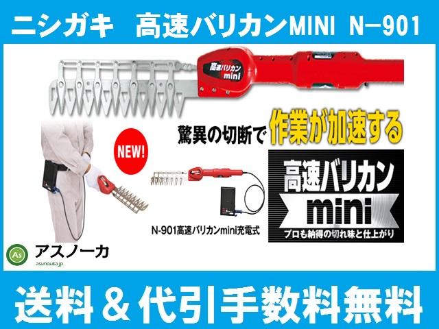 ニシガキ N-901