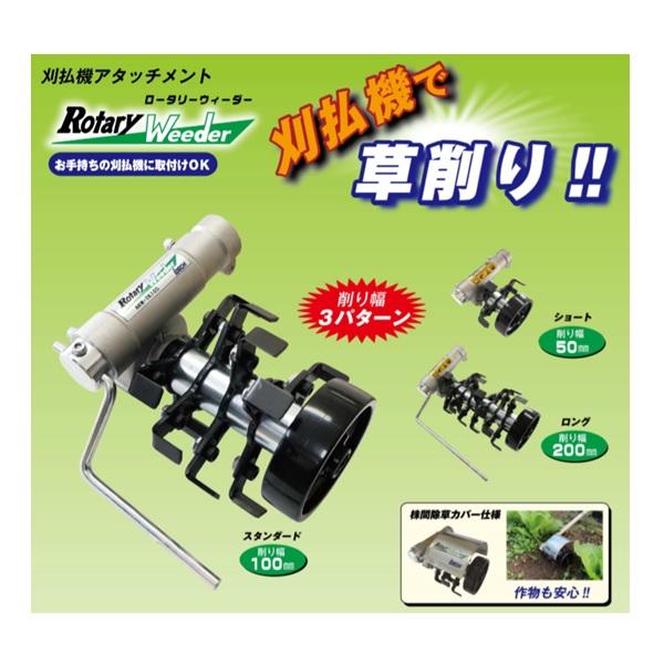 【アイデック】草削り ロータリーウィーダー ARW-TK10S (刈払機用アタッチメント スタンダード4連)/送料無料