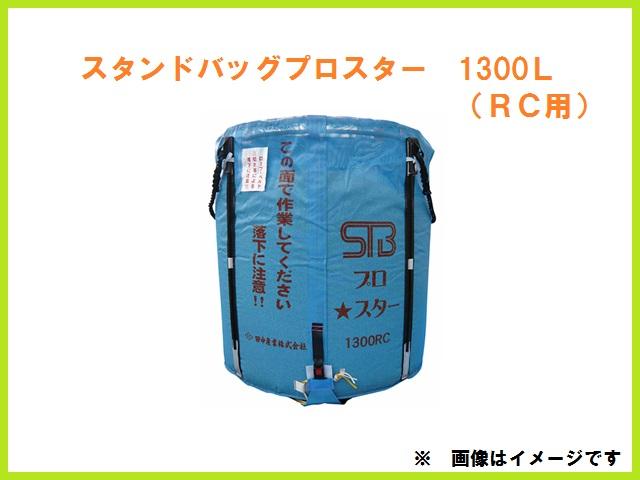 田中産業,グレンバッグ,STB1300