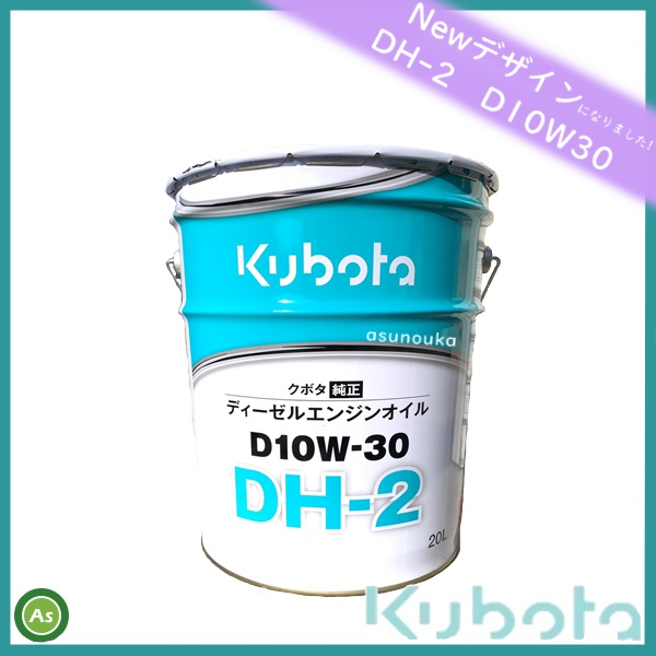 DH2 純オイル 20L クボタ