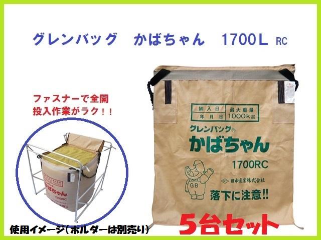 田中産業,グレンバッグ,かばちゃん,GBK1700